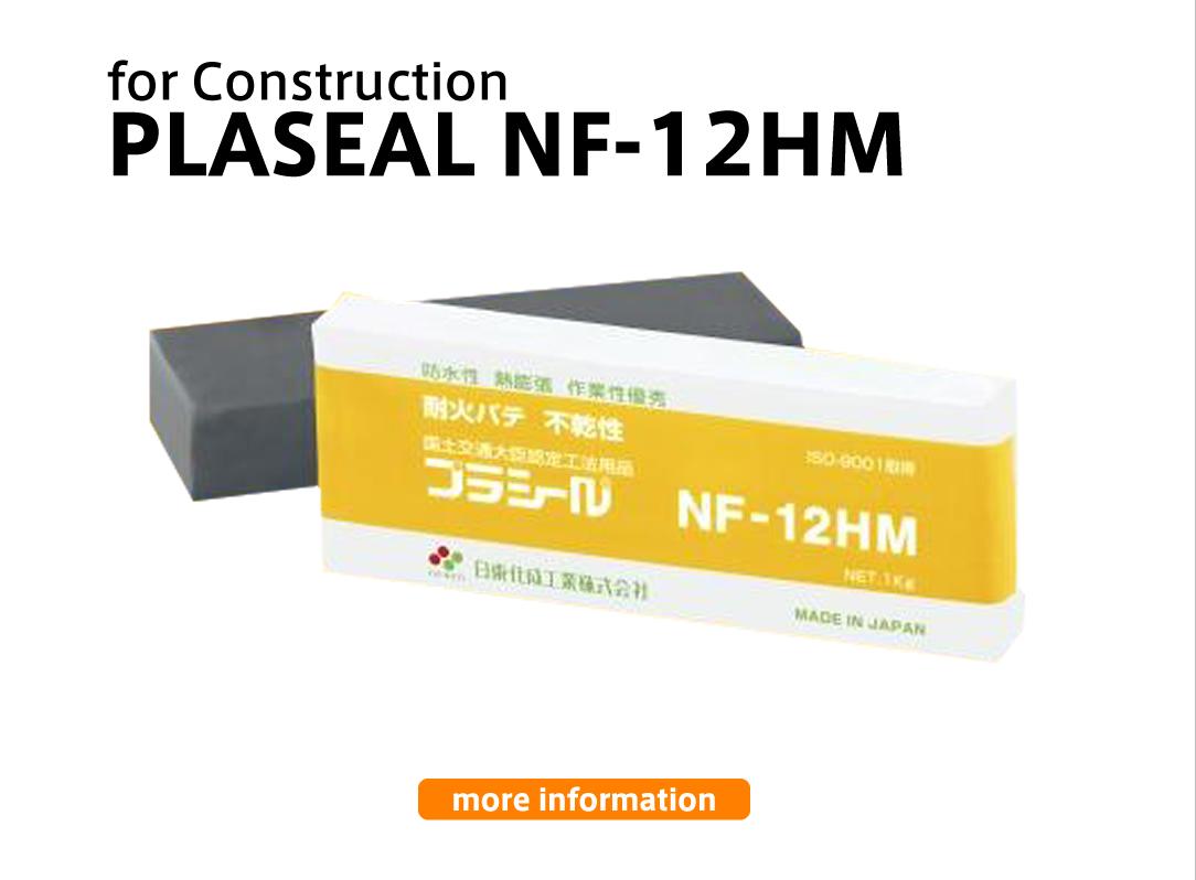 plaseal-NF12HM